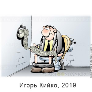 Игорь Кийко, www.cartoonbank.ru, 03.05.2019
